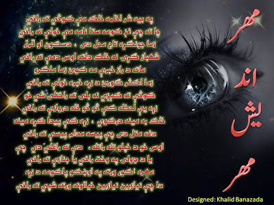 Pashto poetry mear anesh mear best poetry