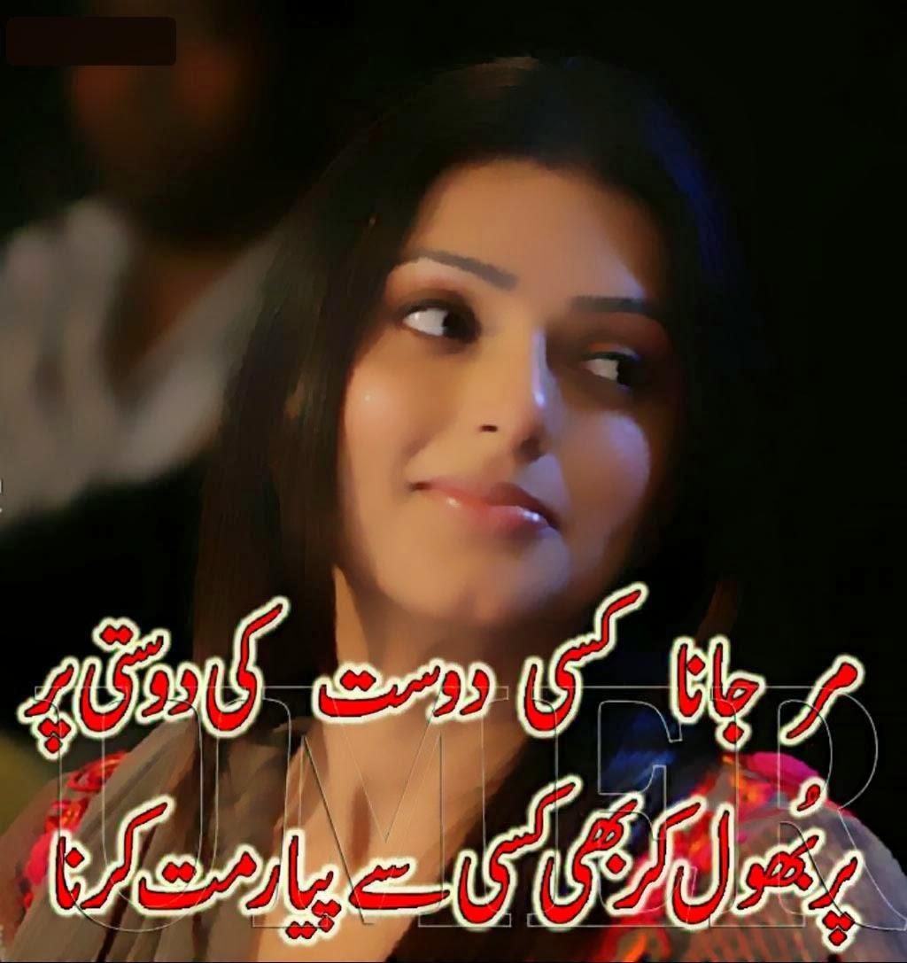 Dosti Poetry Cards - Bhool Urdu Poetry - Pyaar Mat Karna Urdu Shayari ...