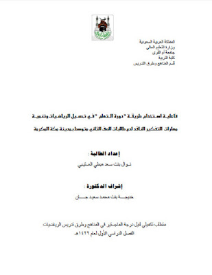 فاعلية استخدام طريقة دورة التعلم في تحصيل الرياضيات وتنمية مهارات التفكير الناقد لدى طالبات الصف الثاني متوسط بمدينة مكة المكرمة - رسالة ماجستير