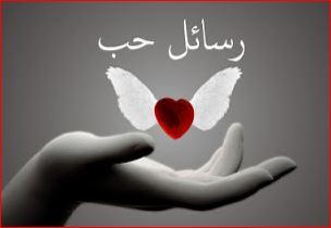 صورة جميلة ورائعة تعبر عن الحب بين اليدين نفهم من خلالها وان الحب دوما بين أيدينا