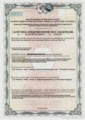 Сертификаты изделия