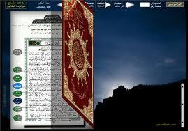 برنامج Quran Flash برواية ورش