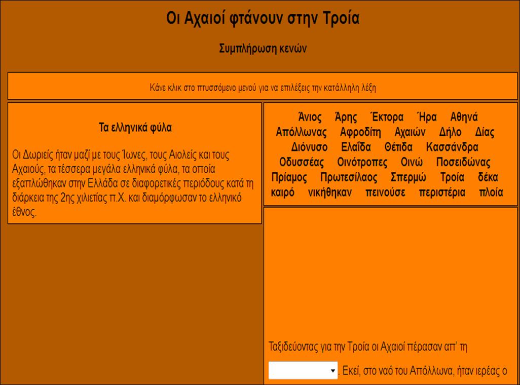 http://users.sch.gr/vpanagi/hot/TROJANWAR/axaioiftanoyn.htm