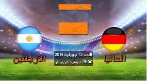 مباراة المانيا والارجنتين match Argentina vs germany