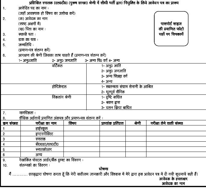 application letter for hindi teacher