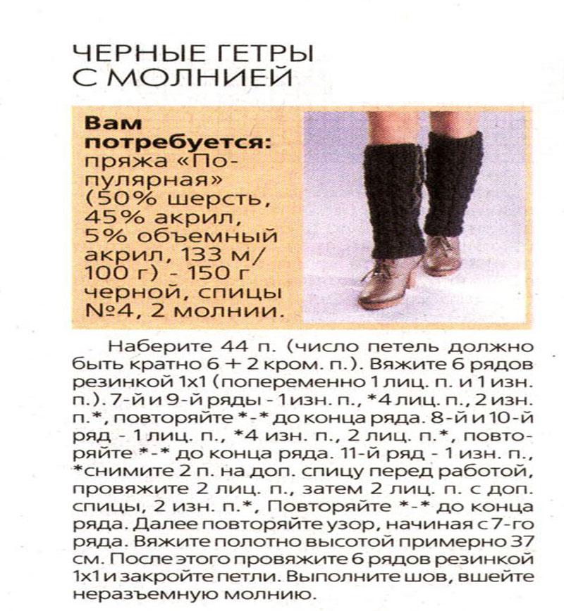 Жаккардовые гетры из журнала