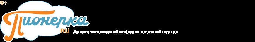 """Детско-юношеский интернет портал """"Пионерка.ру"""""""