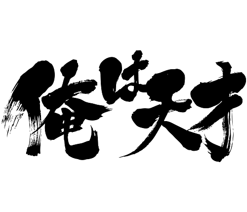 I am genius in brushed Kanji calligraphy