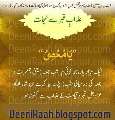 Azaab E Qabar Se Nijaat Ka Wazifa