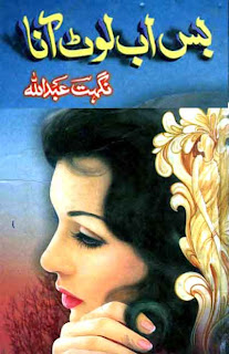 Bas Ab Laut Aana (Romantic Urdu Novels) By Nighat Abdullah complete in pdf