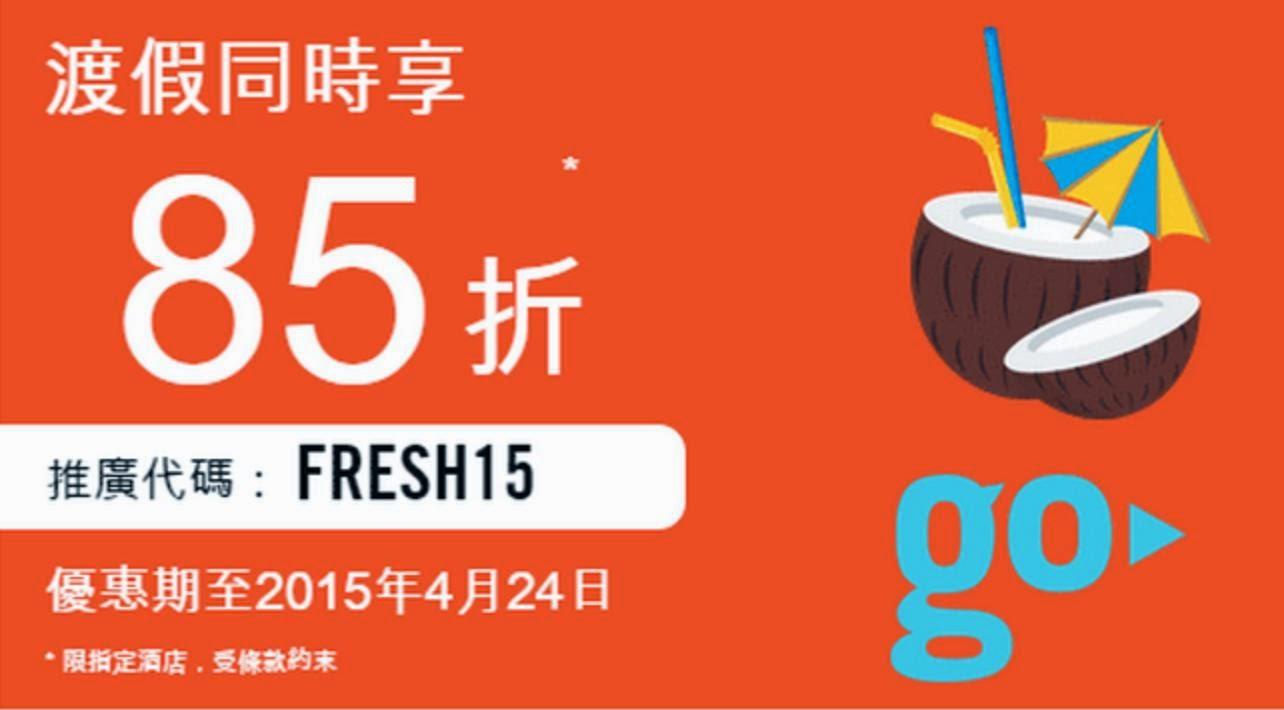 【新鮮熱辣】Ratestogo出左最新85折 折扣碼 promo code,有效至4月25日下午3點。