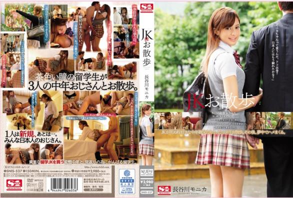 Nonton Bokep SNIS-527 Monika Hasegawa