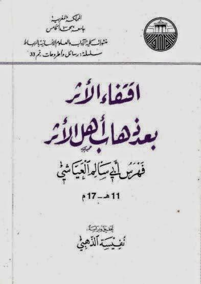 اقتفاء الأثر بعد ذهاب أهل الأثر: فهرس أبي سالم العياشي pdf