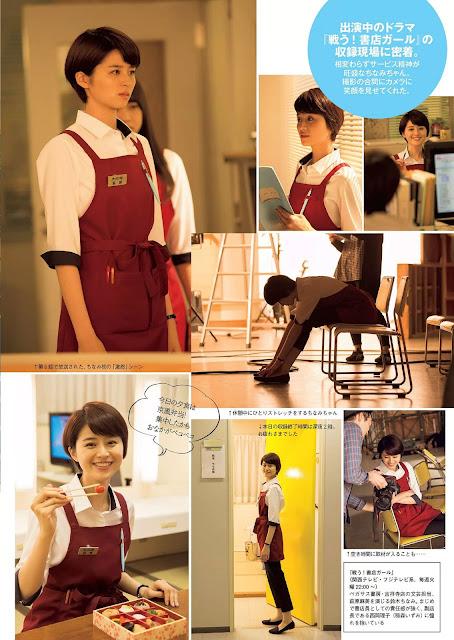 Chinami Suzuki 鈴木ちなみ Weekly Playboy June 2015 Pictures 2