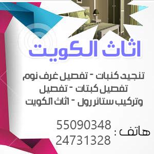 اثاث الكويت هاتف 24731328
