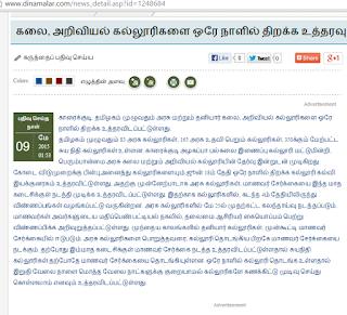 tamilnadu colleges reopening date June 2015