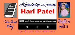 GO TO HARI PATEL BLOG