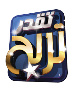 موقع التسجيل في مسابقة حصة برنامج تقدر تربح الجزائرية takdar tarbah inscription