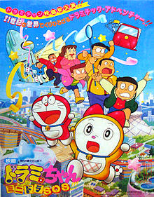 Dorami and Doraemons Robot School Seven Mysteries