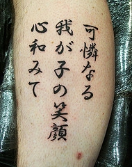 Japanese Writing Tattoos,tattoo designs,tattoos designs,japanese writing,japanese names,name design tattoos