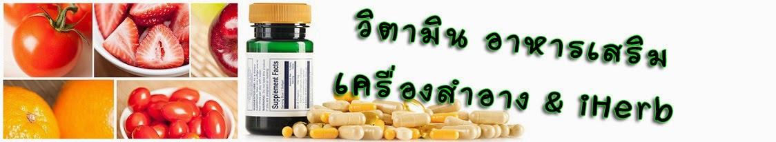 วิตามิน อาหารเสริม แปรงแต่งหน้า เครื่องสำอาง ขาย ราคา ถูก รีวิว สั่ง iHerb pantip review