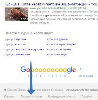 Google Отклики оставить отзыв