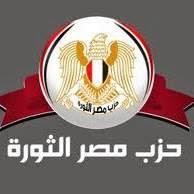 حزب مصر الثورة محافظة الأقصر