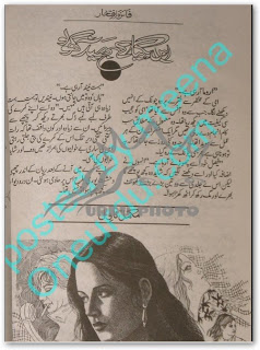 Is bagya ke bhaid na kholo novel (Romantic Urdu Novels) By Faiza Iftikhar complete in pdf