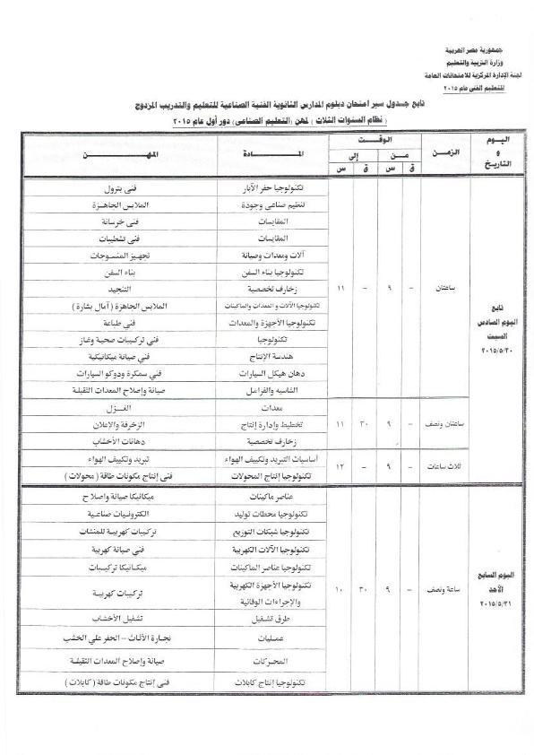 ننشر أخر جداول لدبلومات الثانوية الفنية موقع الوزارة تحديث 11 إبريل2015 2_2_015.png