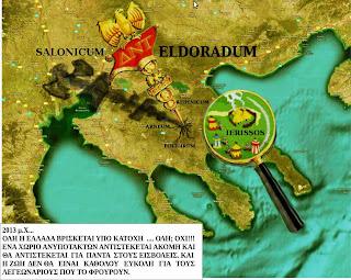 """περί """"Γαλατικών χωριών"""" στην Χαλκιδική"""