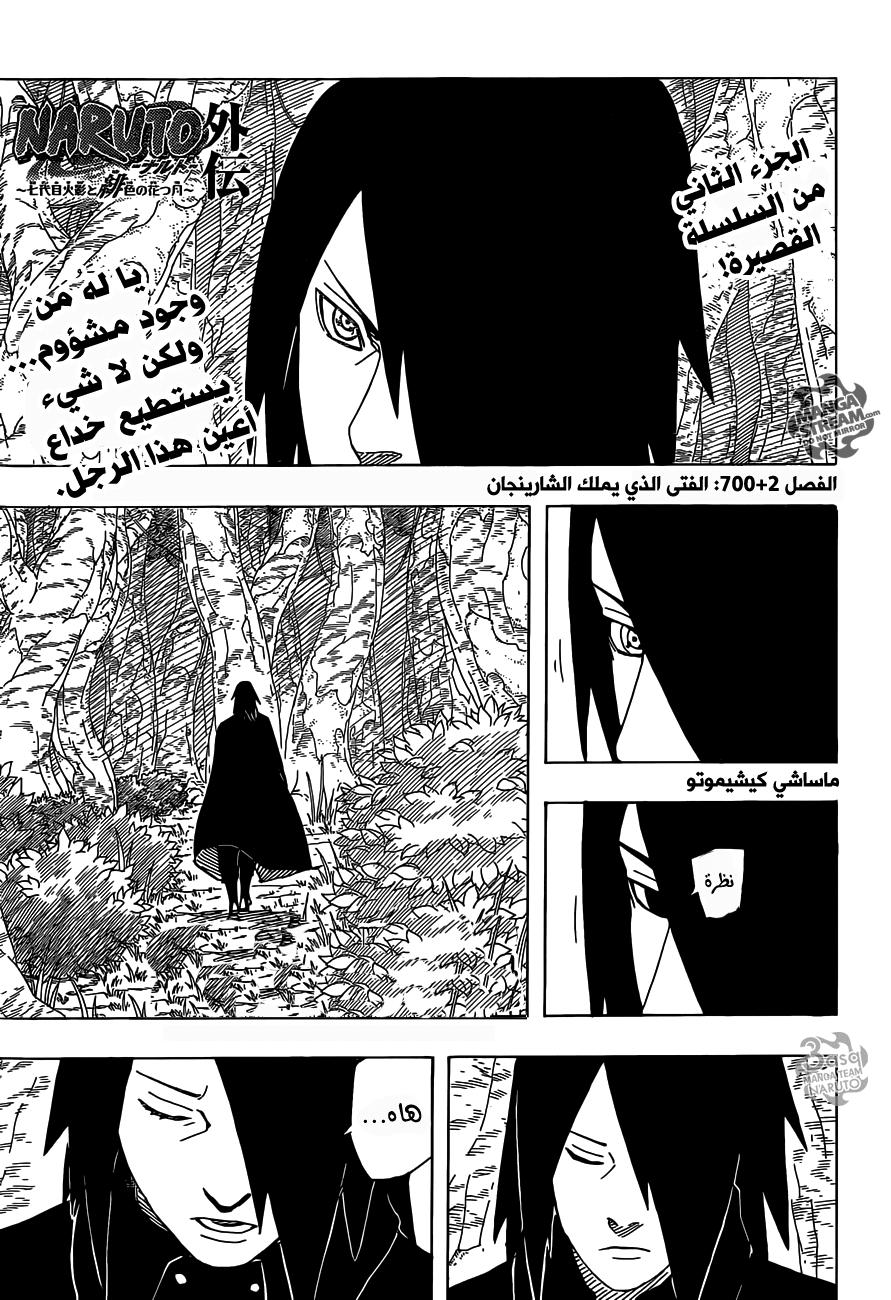 مانجا ناروتو جايدن Manga Naruto Gaiden 02 مشاهدة اون