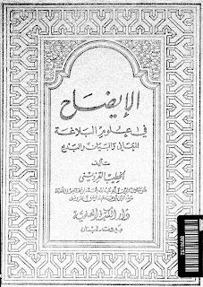 حمل كتاب الايضاح في علوم البلاغة المعانى - الخطيب القزويني