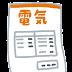 2014/02の電気料金(オール電化) 7,557円