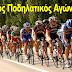 17ος Ποδηλατικός Αγώνας στην Κυπαρισσία