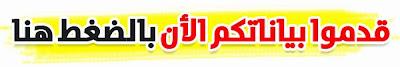 تقدم الى كبري الشركات المصرية والعربية بتسجيل سيرتك الذاتية كاملة