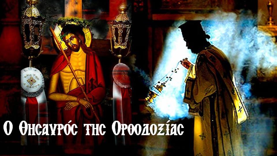 Θησαυρός της Ορθοδοξίας