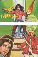 umro bahadur shahzadi