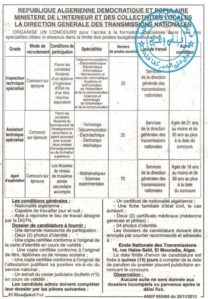 إعلان مسابقة توظيف في المديرية العامة للمواصلات وزارة الداخلية والجماعات المحلية نوفم 899931247.jpg