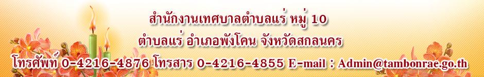 www.tambonrae.go.th