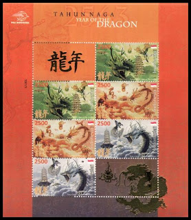 gulfmann stamps collection stamps news indonesian 2012 dragon new