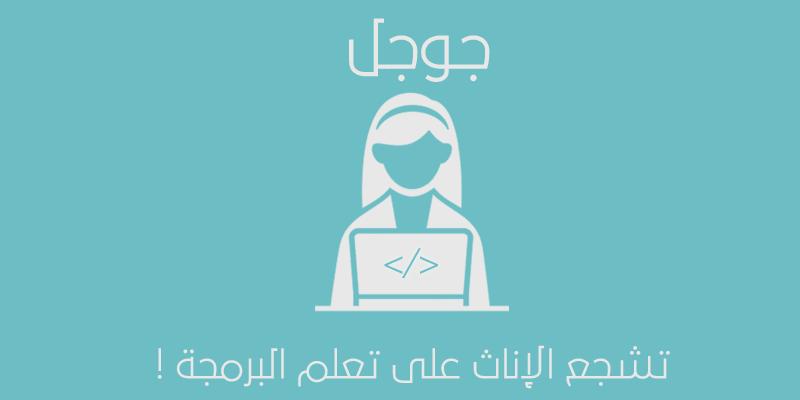 جوجل تشجع الإناث على تعلم البرمجة !