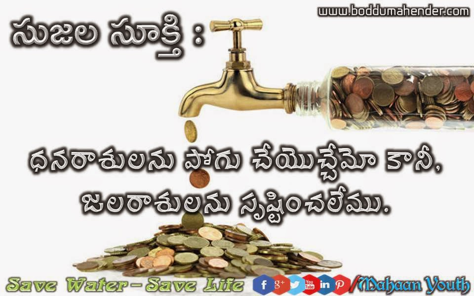 how to save water essay in telugu