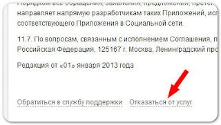 ссылка Отказаться от услуг на странице Регламент для удаления страницы на Одноклассниках