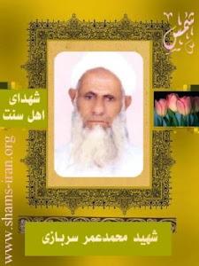 شهید مظلوم بلوچستان مولانا محمد عمر سربازی