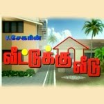 Veetukku Veedu Raj Tv Serial Episode 124