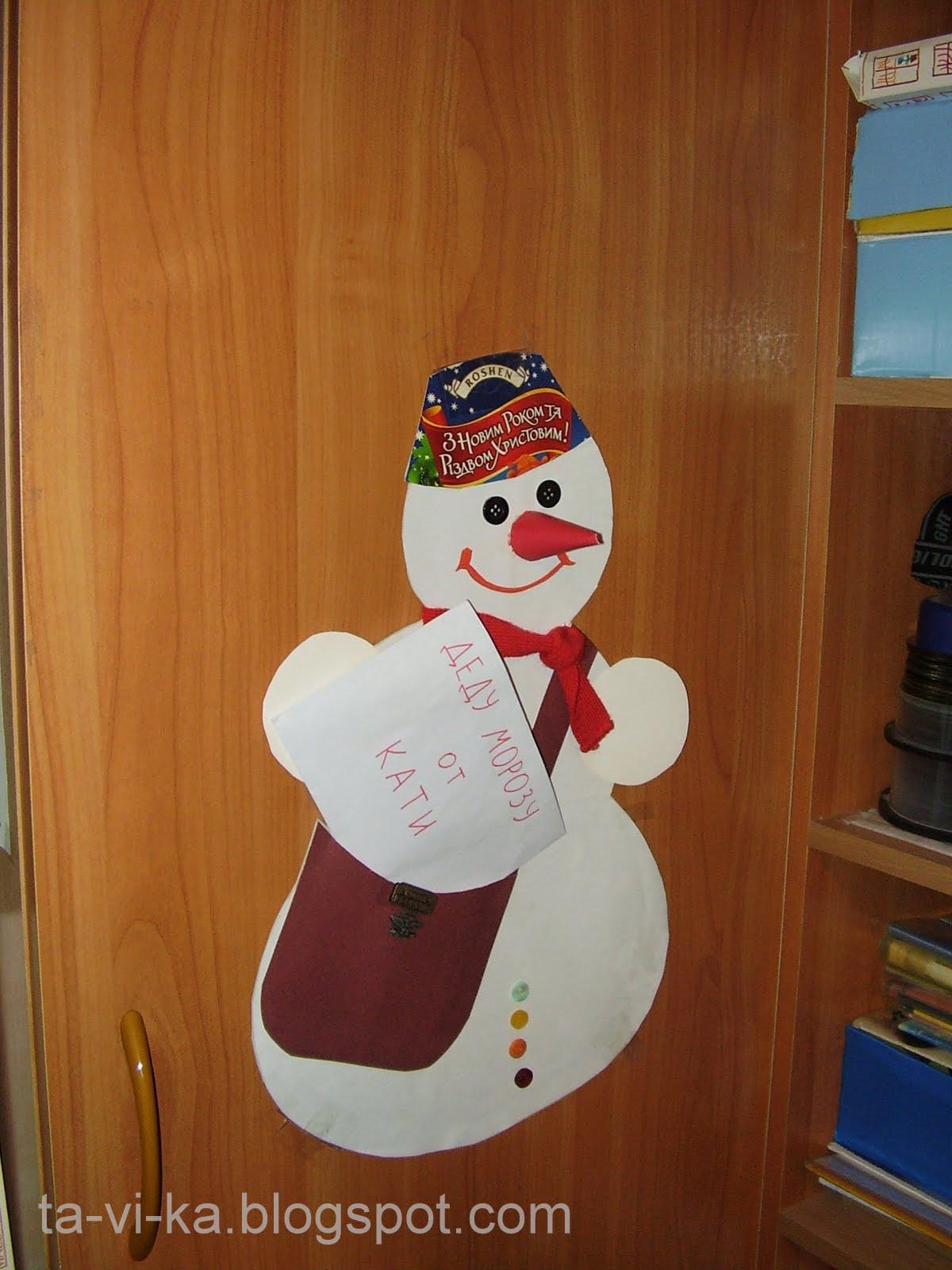 Снеговик почтовик своими руками