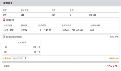 香港單程飛台北 HK$330起,減「週末熱價」HK$100,連稅 HK$375