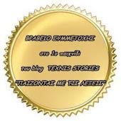 """Βραβείο συμμετοχής στο παιχνίδι """"παίζοντας με τις λέξεις"""""""