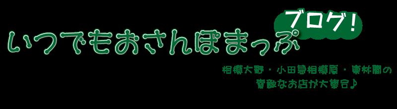 【いつでもおさんぽまっぷ】公式ブログ