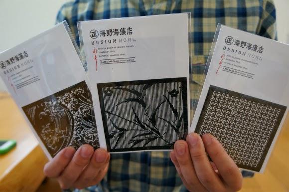 Design NORI, laser-cut nori